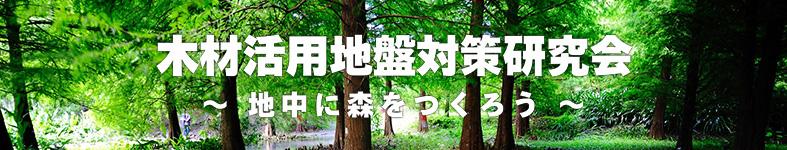 木材活用地盤対策研究会