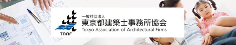 一般社団法人 東京都建築士事務所協会