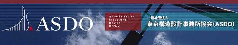 ASDO 一般社団法人 東京構造設計事務所協会