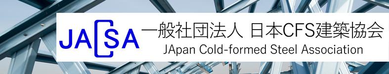 一般社団法人 日本CFS建築協会